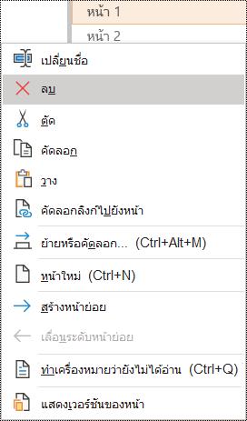 ลบหน้าในกล่องโต้ตอบ OneNote for Windows