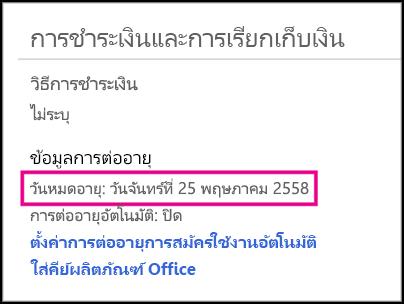 รายละเอียดการต่ออายุการสมัครใช้งานในหน้าบัญชีผู้ใช้ Office 365
