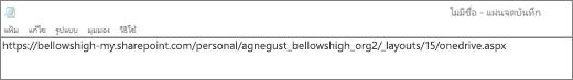 วาง URL ลงในโปรแกรม เช่น แผ่นจดบันทึก