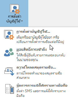 ตัวเลือกพร้อมใช้งานเมื่อคุณเลือกการตั้งค่าบัญชีใน Outlook