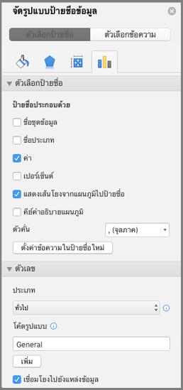 ป้ายชื่อการจัดรูปแบบข้อมูลของ Office for Mac