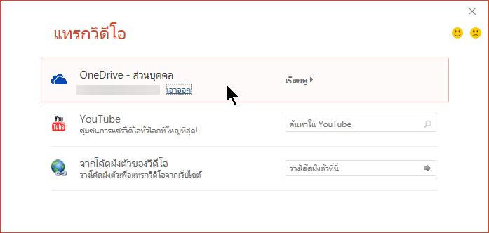 กล่องโต้ตอบแทรกวิดีโอมีตัวเลือกสำหรับการเปิดการฝังวิดีโอจาก OneDrive