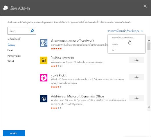 สกรีนช็อตแสดงการเลือกกล่องโต้ตอบ Add-in สำหรับ Office Store ตัวควบคุมดรอปดาวน์สำหรับการดู Add-in ที่พร้อมใช้งานแสดงประเภทของสิ่งที่แนะนำสำหรับคุณ การจัดอันดับ และชื่อ