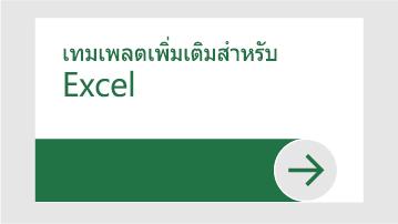 เทมเพลตเพิ่มเติมสำหรับ Excel