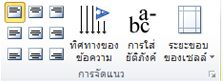 กลุ่มการจัดแนวตารางใน Publisher 2010