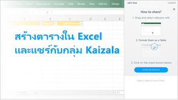 สกรีนช็อต: สร้างตารางใน excel และใช้ร่วมกันบนกลุ่ม kaizala