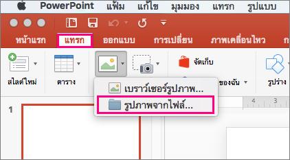 แสดงแทรก > รูปภาพ > รูปภาพจากไฟล์คำสั่งใน 2016 PowerPoint for Mac