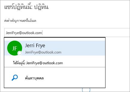 สกรีนช็อตของกล่องโต้ตอบแชร์ปฏิทินใน Outlook.com