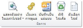 ภาพประกอบของ SharePoint Designer 2010