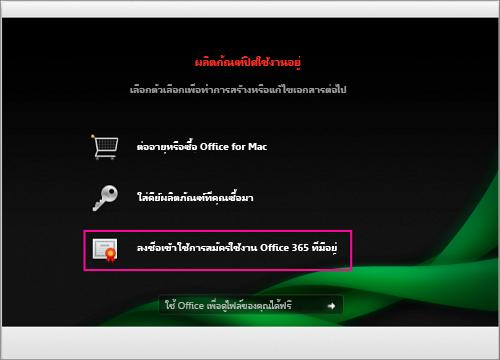 ในหน้าต่าง ผลิตภัณฑ์ที่ปิดใช้งาน ให้เลือก ลงชื่อเข้าใช้การสมัครใช้งาน Office 365 ที่มีอยู่