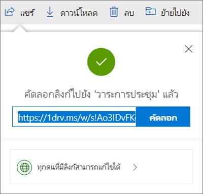การยืนยันคัดลอกลิงก์เมื่อแชร์ไฟล์ผ่านลิงก์ใน OneDrive