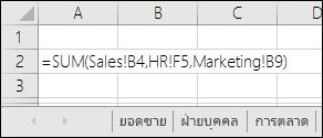 การอ้างอิงสูตรหลายแผ่นงานของ Excel