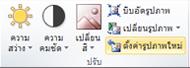 ปุ่ม ตั้งค่ารูปภาพใหม่ ใน Publisher 2010