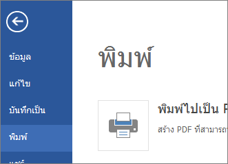 คำสั่ง พิมพ์ ใน Word Web App