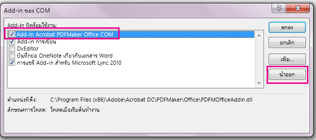 เลือกกล่องกาเครื่องหมายสำหรับ Acrobat PDFMaker Office COM Addin และคลิกเอาออก