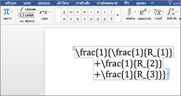 เอกสาร Word ที่มีสมการ LaTex