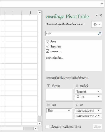 เขตข้อมูล PivotTable