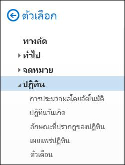 ตัวเลือกปฏิทินของ Outlook บนเว็บ