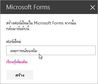 แผง Web Part Microsoft Forms สำหรับแบบฟอร์มใหม่
