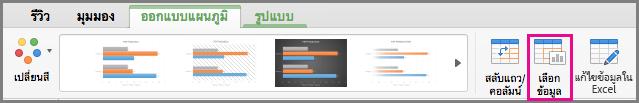 เลือกข้อมูลในแผนภูมิของ Office for Mac