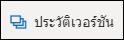 ปุ่มประวัติเวอร์ชันบน ribbon ใน OneDrive