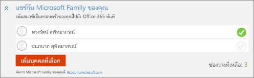 ภาพระยะใกล้ของส่วน แชร์ Microsoft Family ของคุณ ของกล่องโต้ตอบ เพิ่มบุคคล ที่มีปุ่ม เพิ่มบุคคลที่เลือก