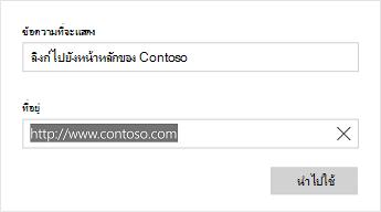 กล่องโต้ตอบข้อความลิงก์ของ Word Mobile