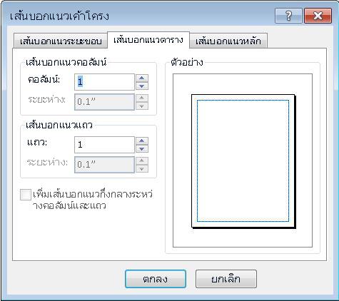 เส้นบอกแนวเค้าโครง Publisher แสดงเส้นบอกแนวของเส้นตาราง