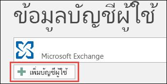 เพิ่มบัญชีผู้ใช้ใน Outlook 2016