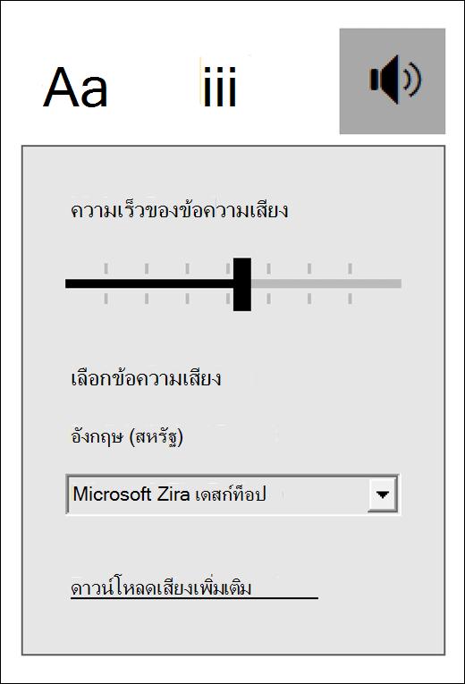 เมนูตัวควบคุมเสียงในโปรแกรมช่วยอ่าน