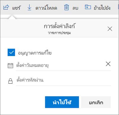 ตัวเลือกการตั้งค่าลิงก์สำหรับการแชร์ไฟล์ใน OneDrive