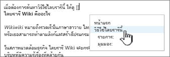 การแทรกลิงก์ลงใน Wiki