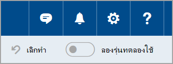 เข้าร่วม Outlook.com beta