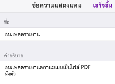 เพิ่มข้อความแสดงแทนลงในไฟล์แบบฝังตัวใน OneNote for iOS