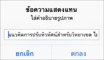 ข้อความแสดงแทน Outlook สำหรับ iOS สำหรับเมนูรูปภาพ