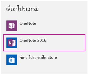 สกรีนช็อตของตัวเลือก เลือกแอป ในการตั้งค่า Windows 10