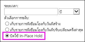 ตัวเลือกปิดใช้งาน In-place Hold