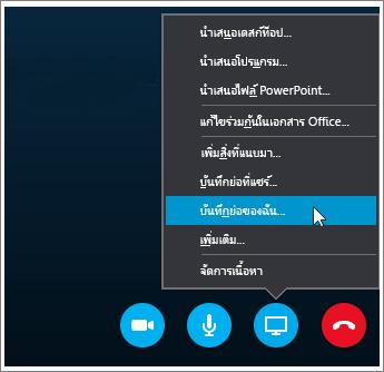 สกรีนช็อตของวิธีแชร์บันทึกย่อ OneNote 2016 ใน Skype for Business