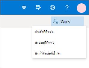 จัดการเมนูที่ติดต่อใน Outlook.com