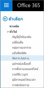 """สกรีนช็อตของส่วนทั่วไปของเมนูตัวเลือกใน Outlook พร้อมกับตัวเลือก """"จัดการ Add-in"""" ที่ถูกเน้น"""