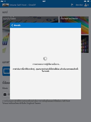 MDM_iOS_5_CheckingCompliance
