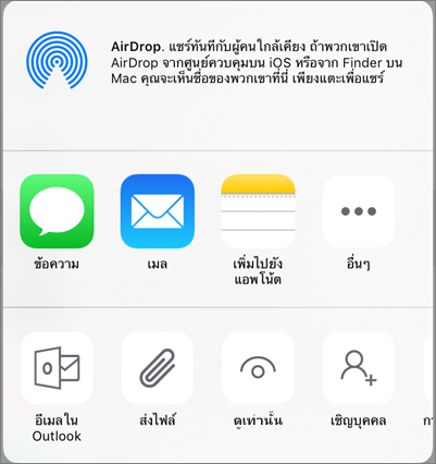 แชร์ใน OneDrive