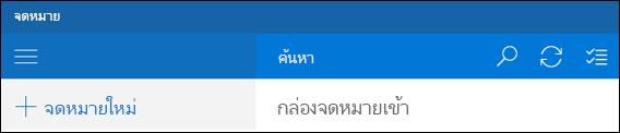 การค้นหาใน จดหมาย Outlook
