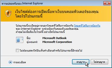 กล่องโต้ตอบความปลอดภัยของ Internet Explorer