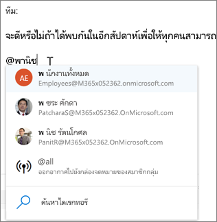 @mentions ใน Outlook บนเว็บ