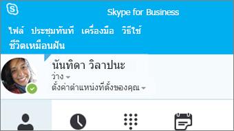 เริ่มต้นใช้งาน Skype for Business 2016