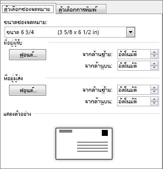 แท็บ ตัวเลือกซองจดหมาย สำหรับการตั้งค่าขนาดซองจดหมายและฟอนต์ของที่อยู่