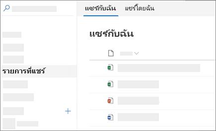 สกรีนช็อตของมุมมองแชร์กับฉันใน OneDrive for Business บนเว็บ