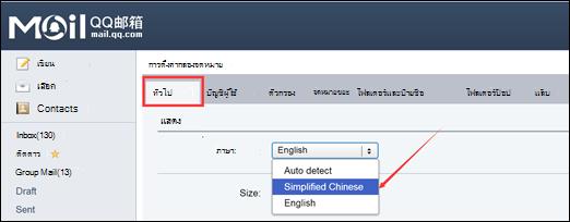 สลับภาษาไปยังภาษาจีนสมัยใหม่