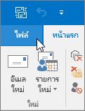 สกรีนช็อตของเมนูไฟล์อยู่ใน Outlook 2016